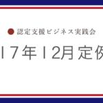 2017年12月定例会