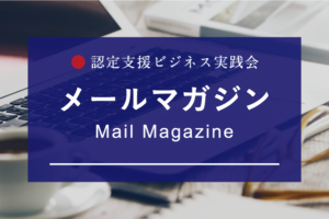 認定支援ビジネス実践会 若杉メールマガジン