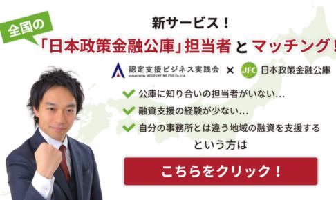 全国の「日本政策金融公庫」担当者とのマッチングサービス