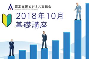 2018年10月基礎講座開催のご案内
