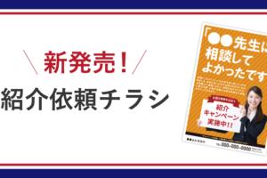 新発売!「紹介依頼チラシ」のご紹介