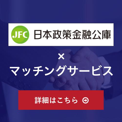 日本政策金融公庫との連携サービス