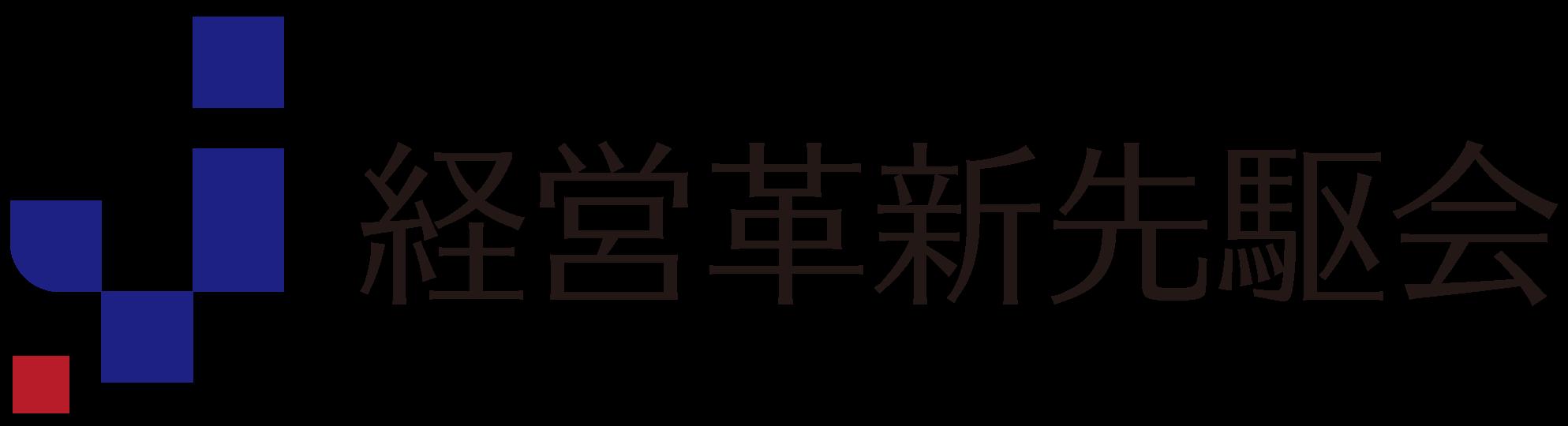 経営革新先駆会