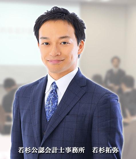 若杉公認会計士事務所 代表 若杉拓弥