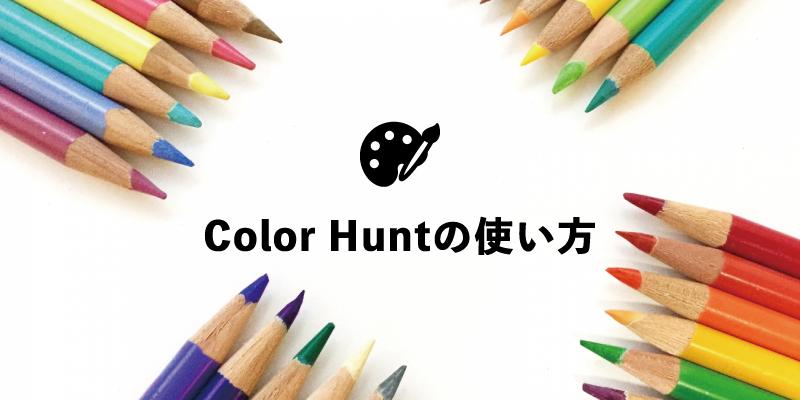 配色でお困りのあなたに!カラーパレットサービス「Color Hunt」の使い方