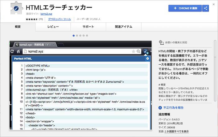 HTMLエラーチェッカー – Chrome ウェブストア