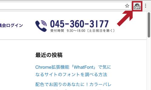 検索アドレスバー横のアイコンをクリック