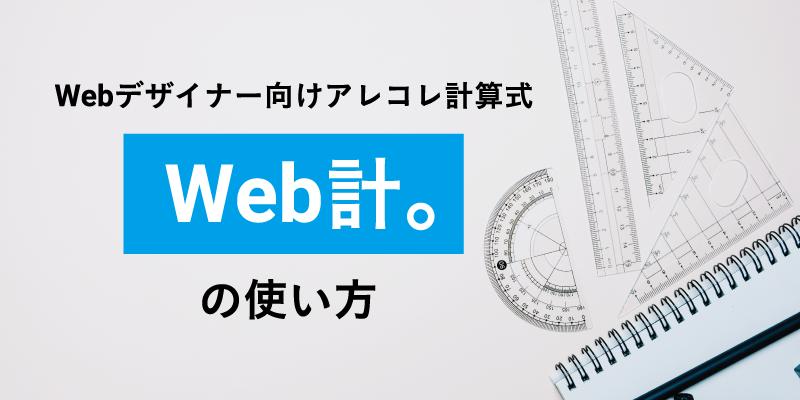 最適な画像サイズを簡単に算出できる便利ツール「Web計。」の使い方