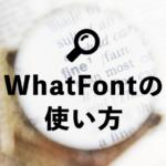 Chrome拡張機能「WhatFont」で気になるサイトのフォントを調べる方法