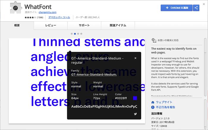 WhatFont - Chrome ウェブストア