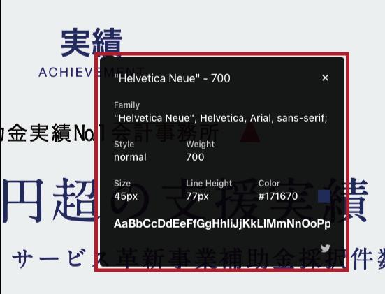 テキストをクリックすると、フォントの詳細情報が表示される