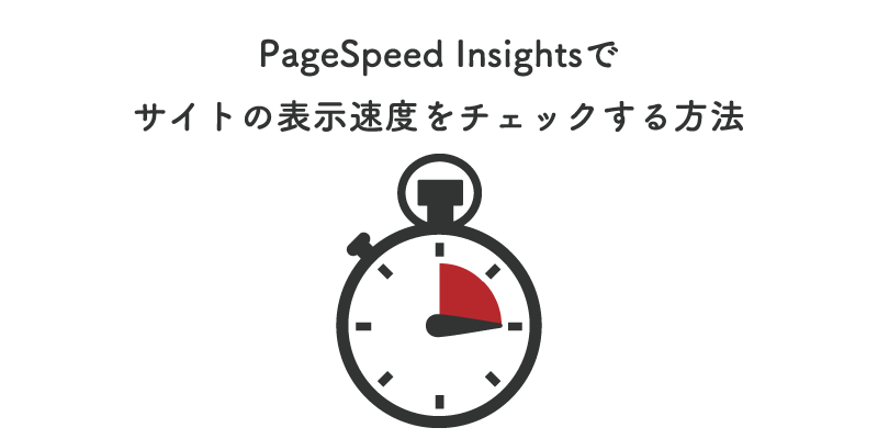 PageSpeed Insightsでサイトの表示速度をチェックする方法