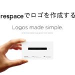 無料ロゴ作成ツール「Squarespace」で簡単にロゴを作成する方法