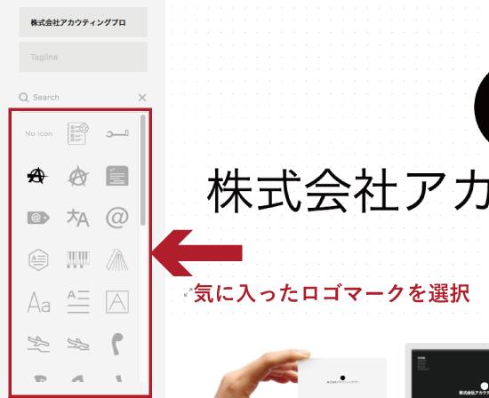 キーワードの検索結果となるロゴマークが表示される