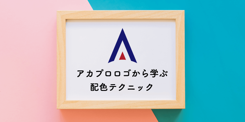 アカプロロゴから学ぶ色相配色のテクニック【補色・反対色】